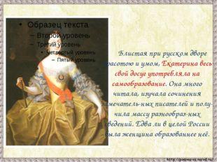Блистая при русском дворе красотою и умом, Екатерина весь свой досуг употреб