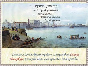 Самым многолюдным городом империи был Санкт-Петербург, который стал ещё кра