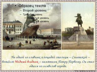 На одной из главных площадей столицы – Сенатской – вознёсся Медный всадник