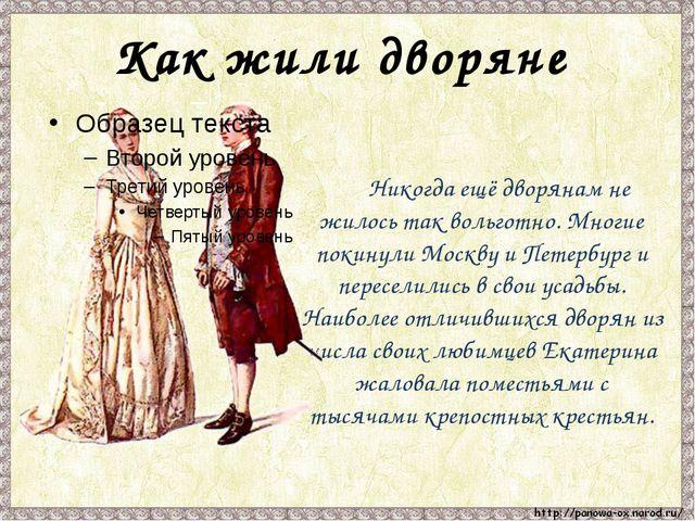 Как жили дворяне Никогда ещё дворянам не жилось так вольготно. Многие покину...