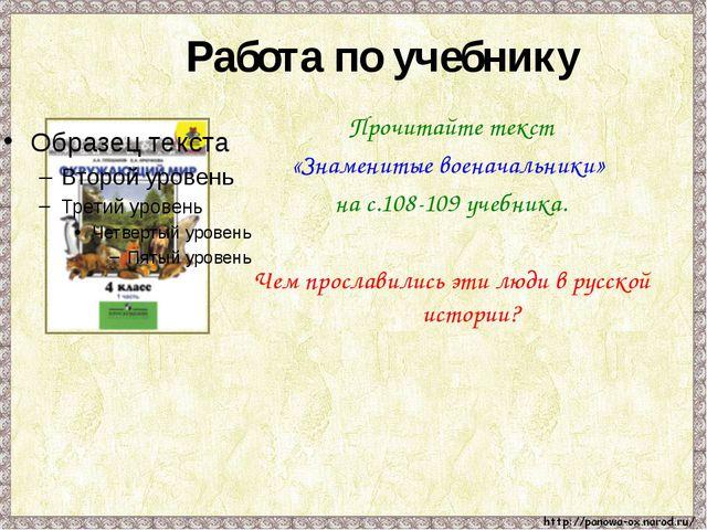 Работа по учебнику Прочитайте текст «Знаменитые военачальники» на с.108-109...