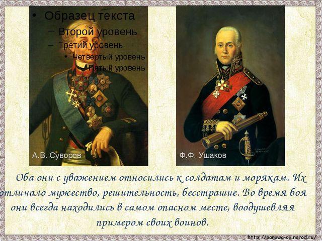 А.В. Суворов Ф.Ф. Ушаков Оба они с уважением относились к солдатам и моряка...