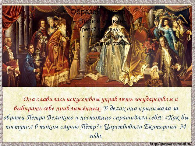 Она славилась искусством управлять государством и выбирать себе приближённы...