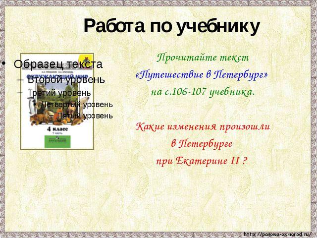 Работа по учебнику Прочитайте текст «Путешествие в Петербург» на с.106-107 у...