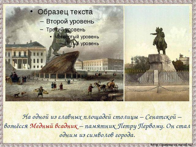 На одной из главных площадей столицы – Сенатской – вознёсся Медный всадник...