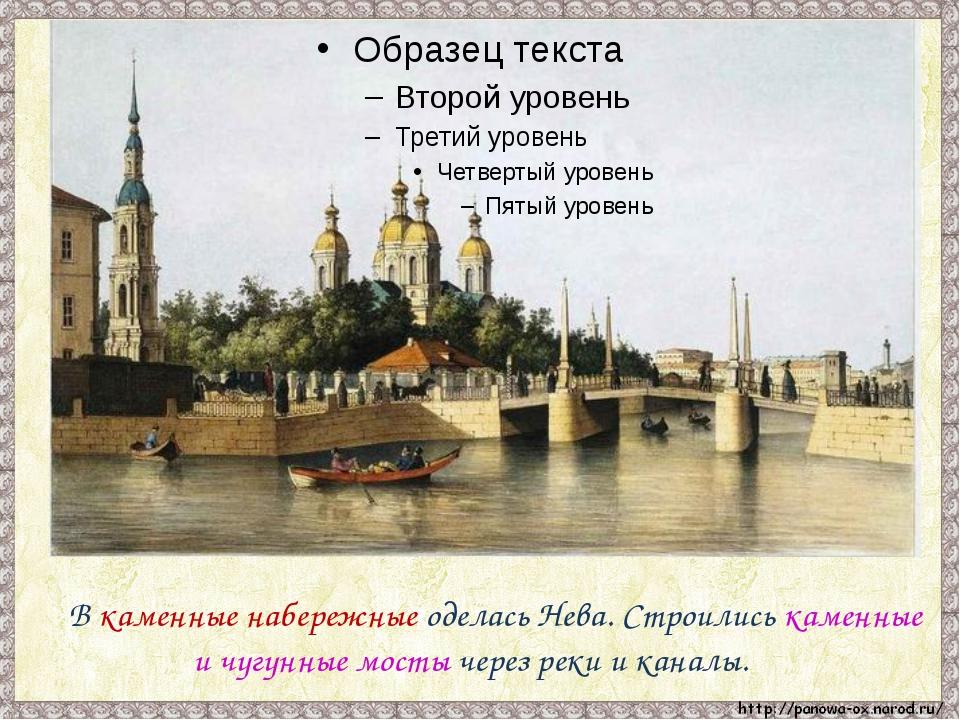 В каменные набережные оделась Нева. Строились каменные и чугунные мосты чер...