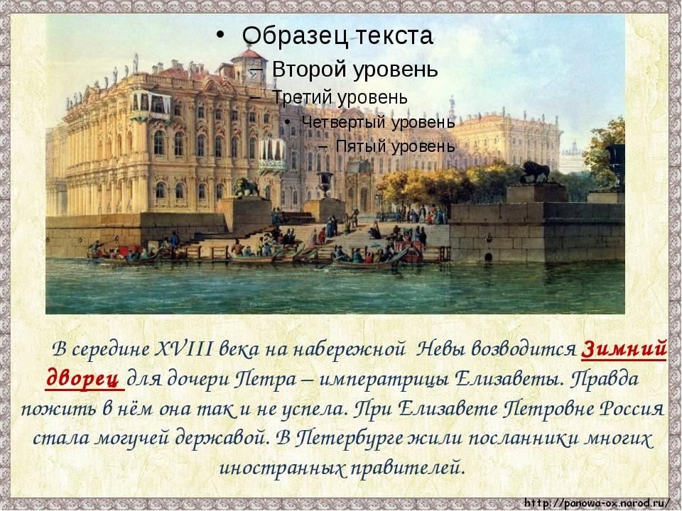 В середине XVIII века на набережной Невы возводится Зимний дворец для дочер...