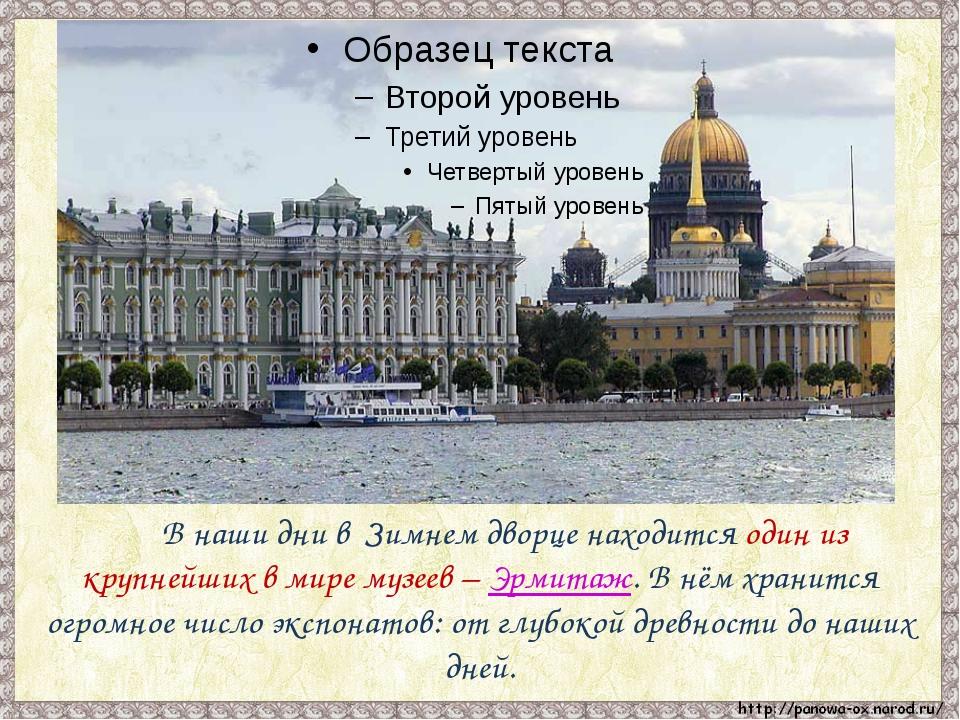 В наши дни в Зимнем дворце находится один из крупнейших в мире музеев – Эрм...