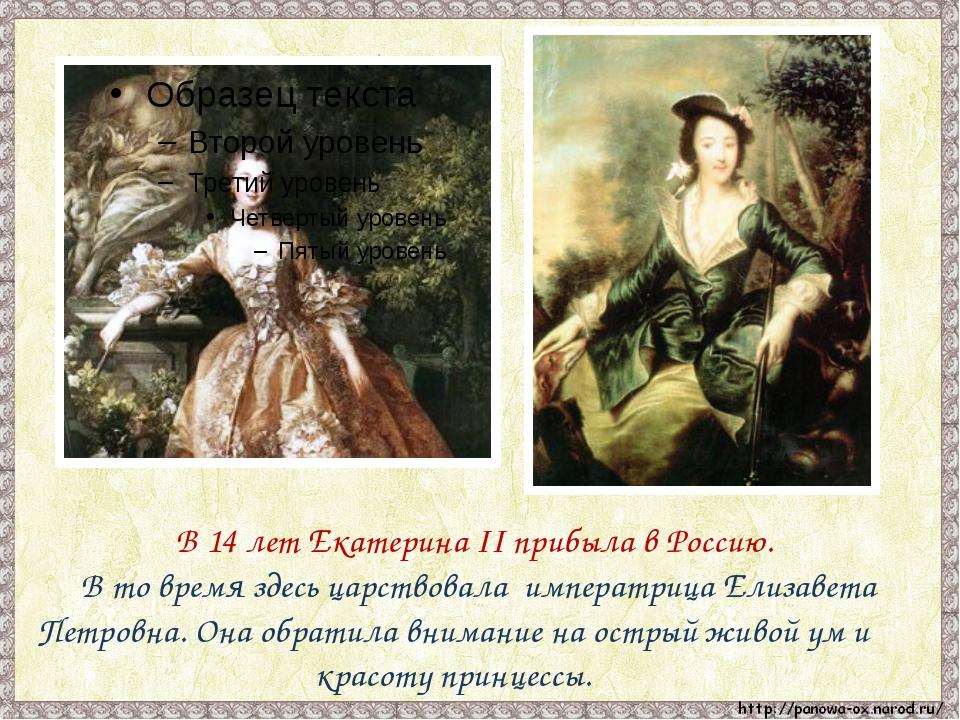 В 14 лет Екатерина II прибыла в Россию. В то время здесь царствовала импер...