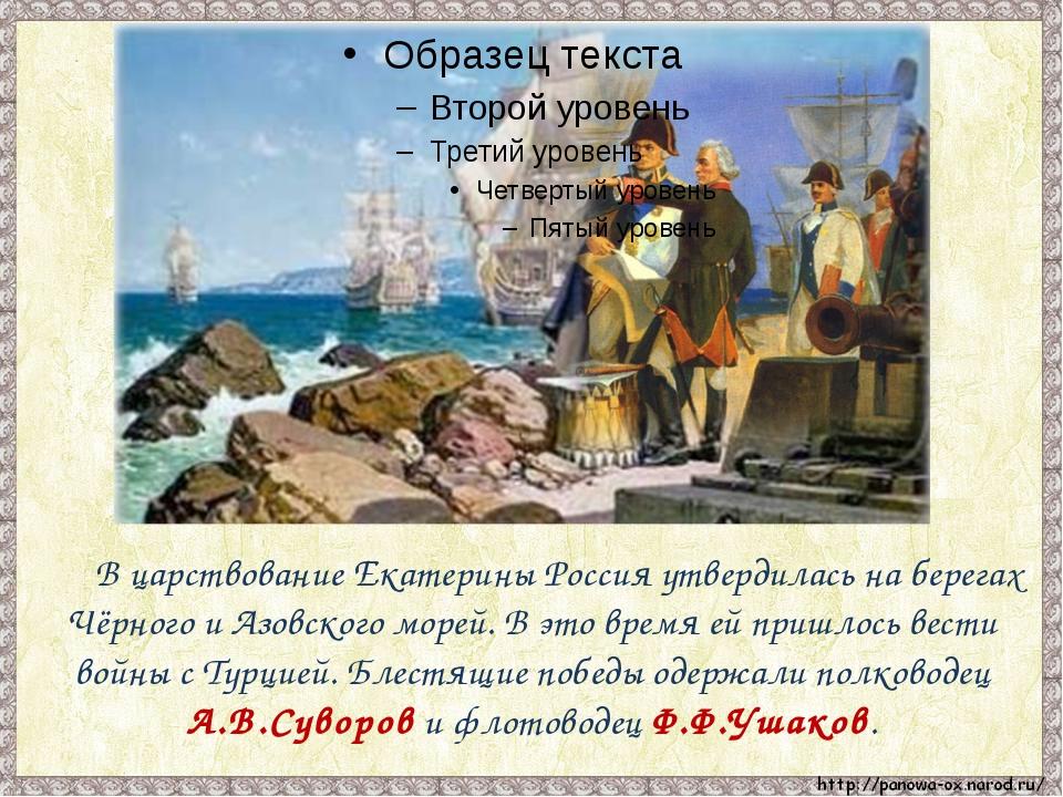 В царствование Екатерины Россия утвердилась на берегах Чёрного и Азовского...
