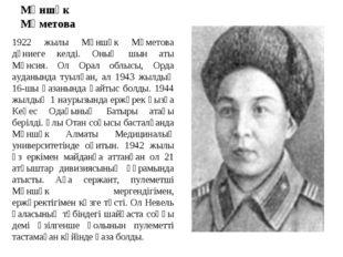 Мәншүк Мәметова 1922 жылы Мәншүк Мәметова дүниеге келді. Оның шын аты Мәнсия.