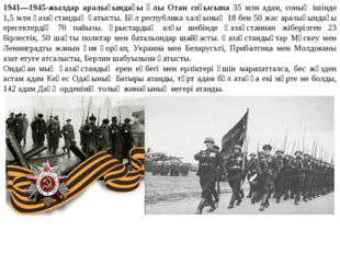1941—1945-жылдар аралығындағы Ұлы Отан соғысына 35 млн адам, соның ішінде 1,5