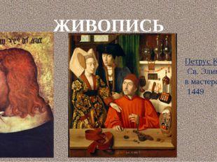 ЖИВОПИСЬ Петрус Кристус. Св. Элигий в мастерской. 1449 Неизвестный художник.