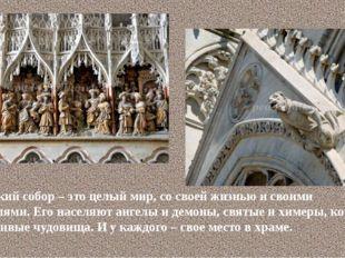 Готический собор – это целый мир, со своей жизнью и своими обитателями. Его н