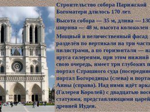 Строительство собора Парижской Богоматери длилось 170 лет. Высота собора — 35