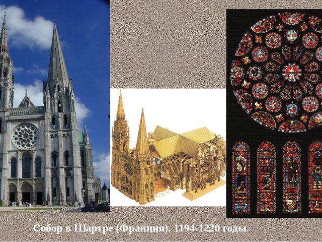 Собор в Шартре (Франция). 1194-1220 годы.