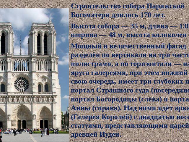 Строительство собора Парижской Богоматери длилось 170 лет. Высота собора — 35...