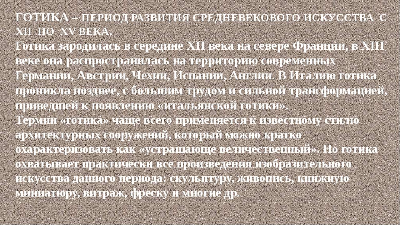 ГОТИКА – ПЕРИОД РАЗВИТИЯ СРЕДНЕВЕКОВОГО ИСКУССТВА С XII ПО XV ВЕКА. Готика за...