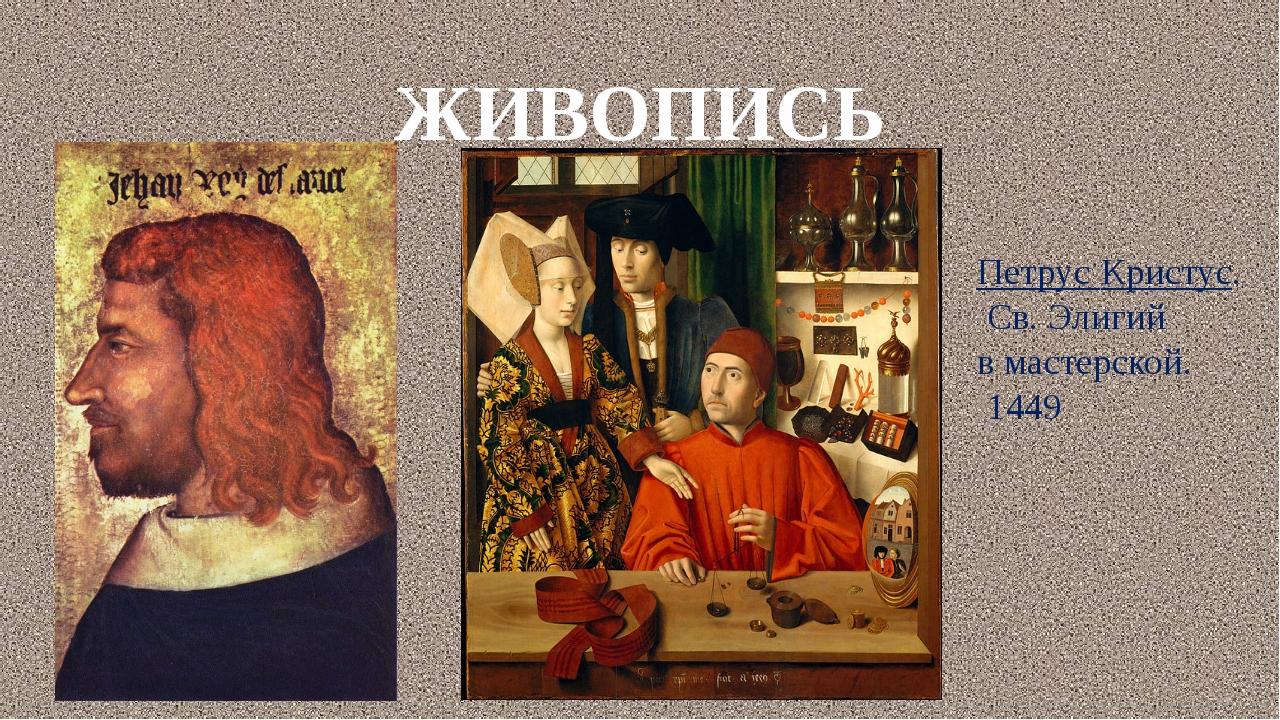 ЖИВОПИСЬ Петрус Кристус. Св. Элигий в мастерской. 1449 Неизвестный художник....