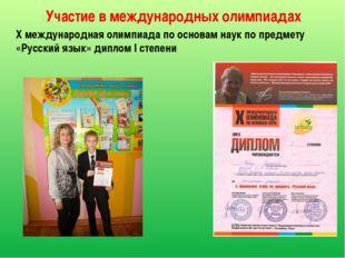 Научно-исследовательская деятельность Участие в городском конкурсе научных ра