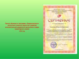 Сертификат за участие в научно-практической конференции института повышения к