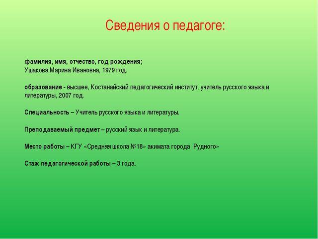 Сведения о педагоге: фамилия, имя, отчество, год рождения; Ушакова Марина Ив...