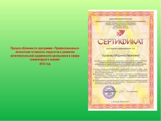 Сертификат за участие в научно-практической конференции института повышения к...