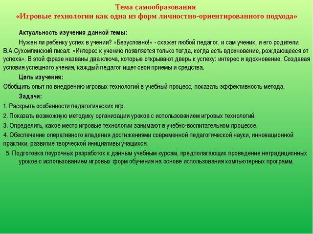 Диагностика успешности Качество образовательного процесса Динамика качества п...