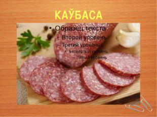 КАЎБАСА