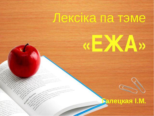 Галецкая І.М. Лексіка па тэме «ЕЖА»