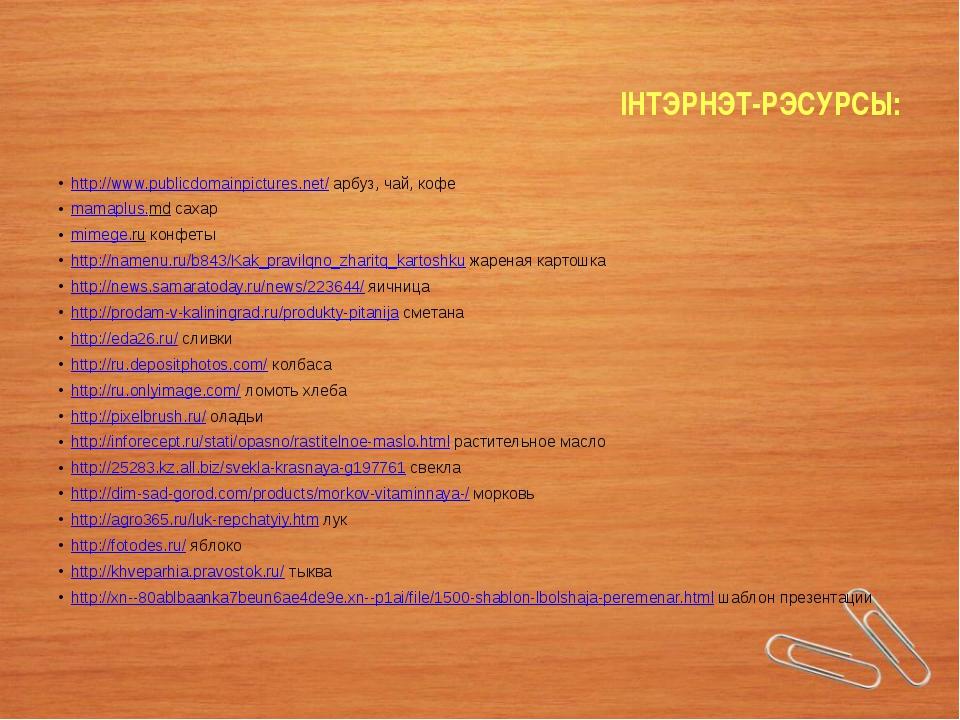 ІНТЭРНЭТ-РЭСУРСЫ: http://www.publicdomainpictures.net/ арбуз, чай, кофе mamap...