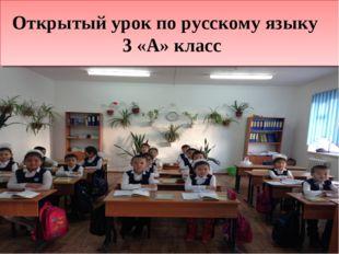 Открытый урок по русскому языку 3 «А» класс