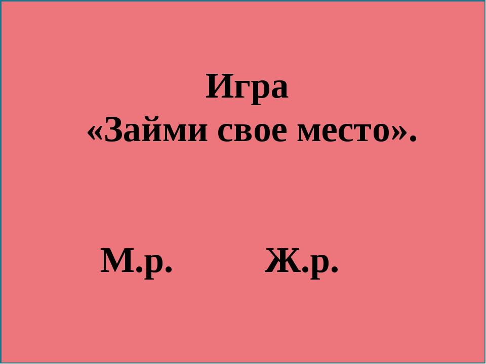 Игра «Займи свое место». М.р. Ж.р.