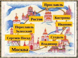 Москва Сергиев Посад Переславль Залесский Ростов Ярославль Кострома Иваново