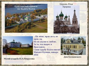 Церковь Ильи Пророка Музей-усадьба Н.А.Некрасова Дом Болконского ...Не знаю,