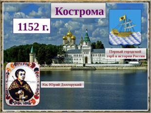 Кострома 1152 г. Первый городской герб в истории России Кн. Юрий Долгорукий