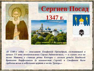 Сергиев Посад 1347 г. «В 1340-х годах — описывает Епифаний Премудрый, состав
