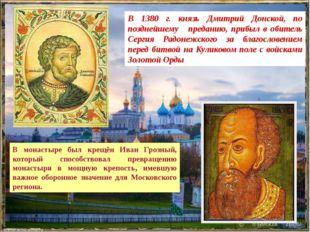 В монастыре был крещён Иван Грозный, который способствовал превращению монас