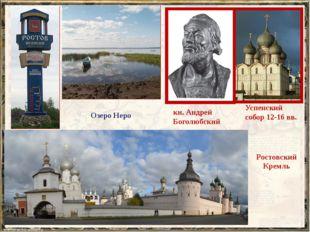 Успенский собор 12-16 вв. кн. Андрей Боголюбский Ростовский Кремль Озеро Неро