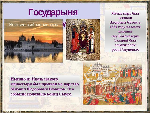 Государыня Кострома Монастырь был основан Захарием Четом в 1330 году на мест...