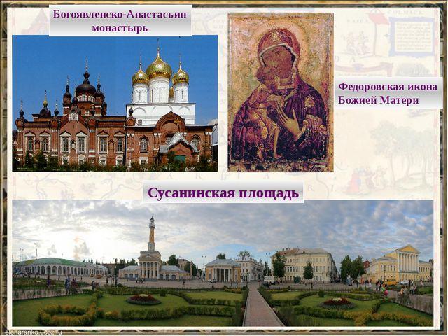Богоявленско-Анастасьин монастырь Федоровская икона Божией Матери Сусанинская...