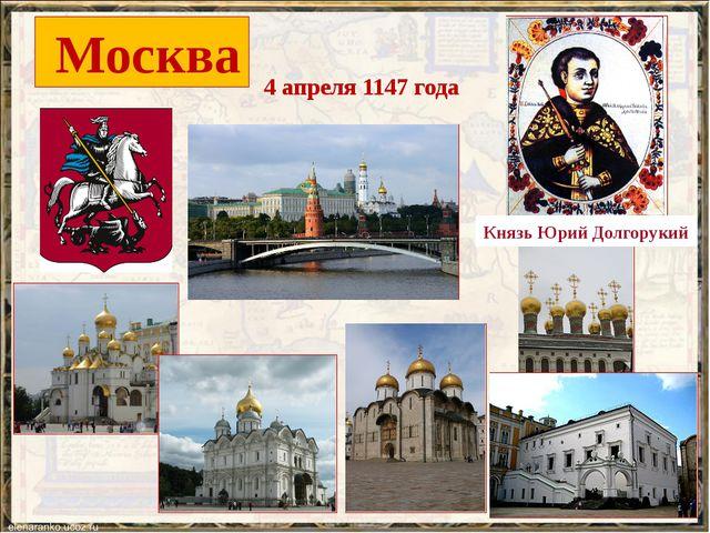 4 апреля 1147 года Москва Князь Юрий Долгорукий