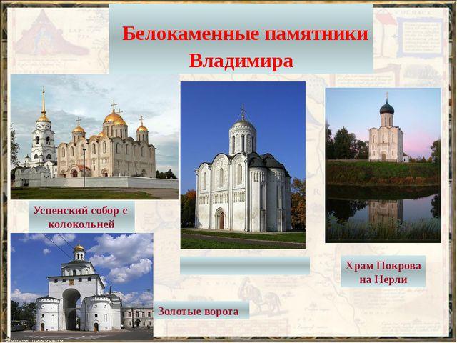Белокаменные памятники Владимира Успенский собор с колокольней Дми́триевский...