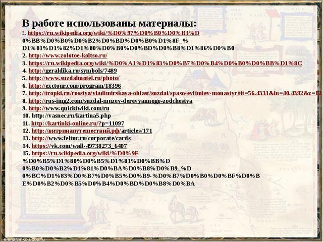 В работе использованы материалы: !. https://ru.wikipedia.org/wiki/%D0%97%D0%B...