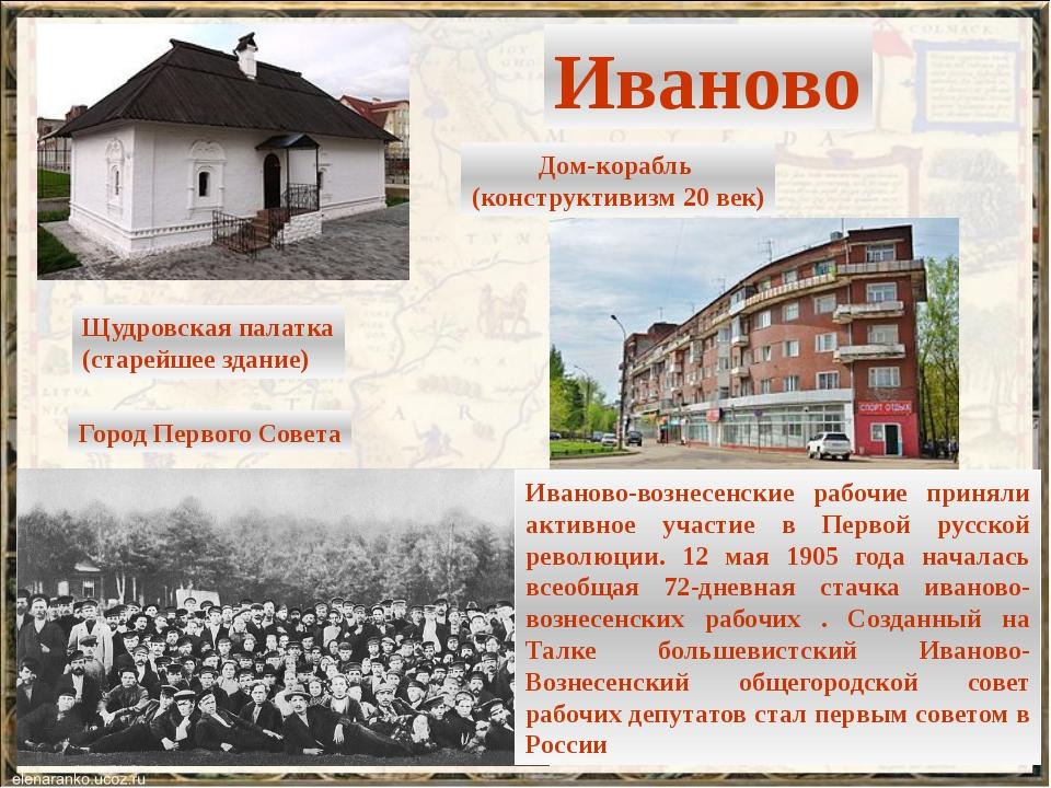 Иваново Щудровская палатка (старейшее здание) Дом-корабль (конструктивизм 20...