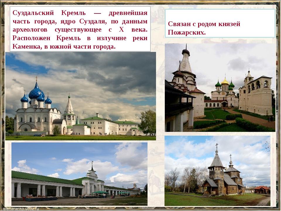 Суздальский Кремль — древнейшая часть города, ядро Суздаля, по данным археоло...