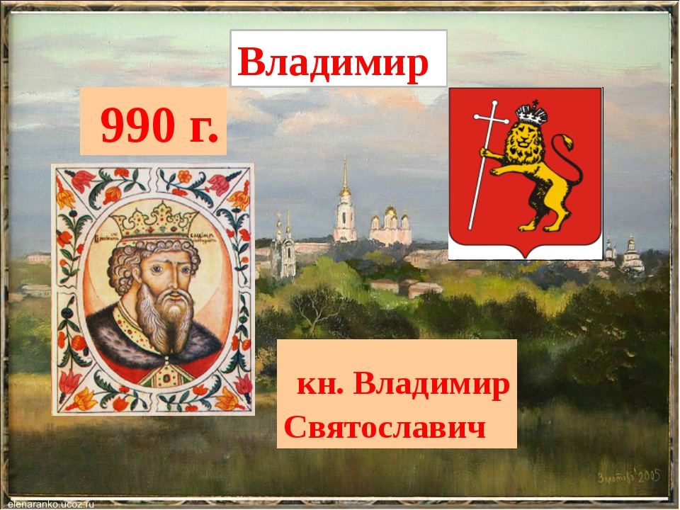 Владимир 990 г. кн. Владимир Святославич