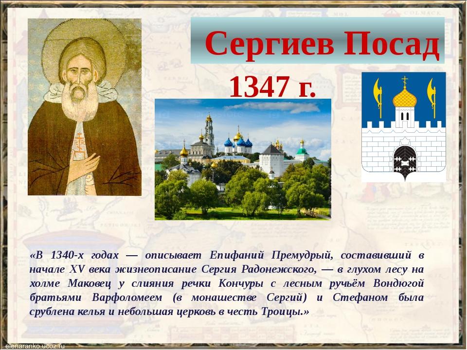 Сергиев Посад 1347 г. «В 1340-х годах — описывает Епифаний Премудрый, состав...