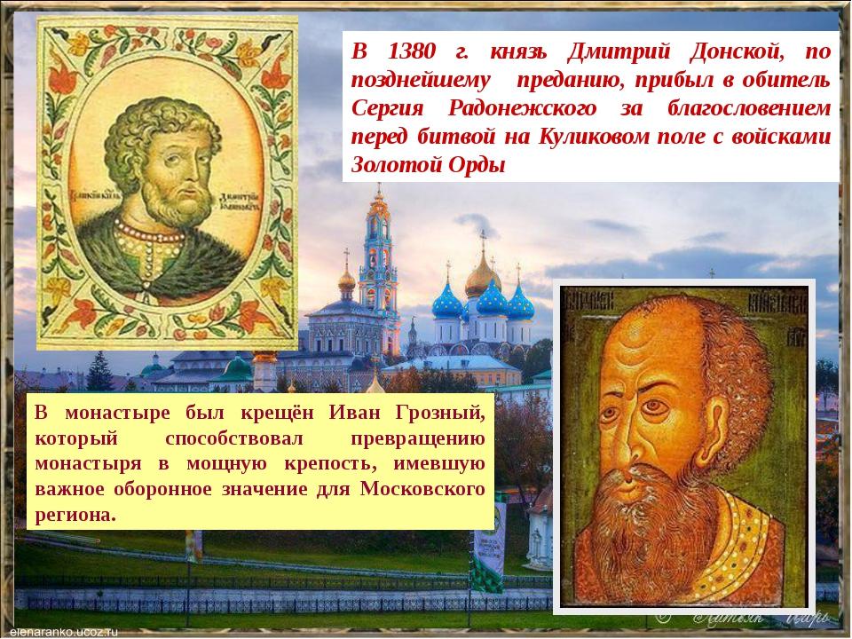 В монастыре был крещён Иван Грозный, который способствовал превращению монас...