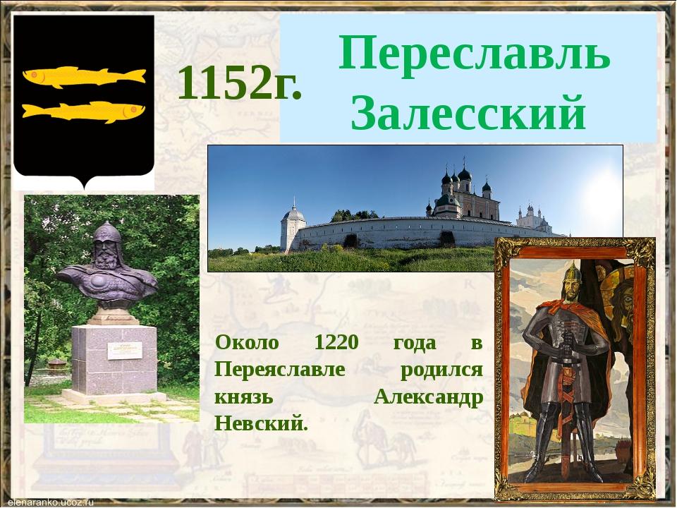 Переславль Залесский 1152г. Около 1220 года в Переяславле родился князь Алек...